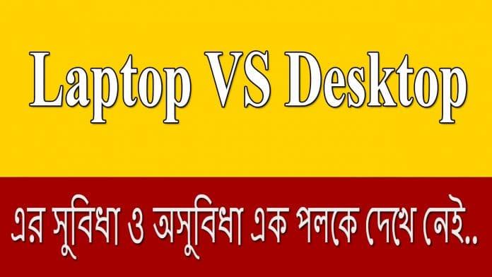 ল্যাপটপ-না-ডেস্কটপ?-Laptop-VS-Desktop-এর-সুবিধা-ও-অসুবিধা-এক-পলকে-দেখে-নেই..
